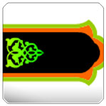 LED Ticker with Islamic Calligraphic Message - Alhabib Islamic Widget